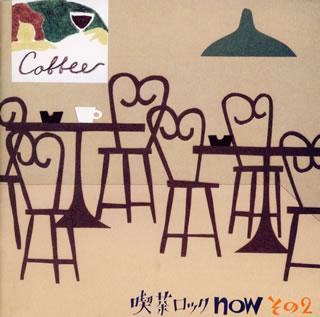 喫茶ロックnow その2