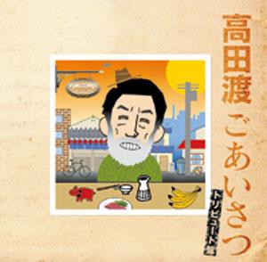 高田渡「ごあいさつ」トリビュート