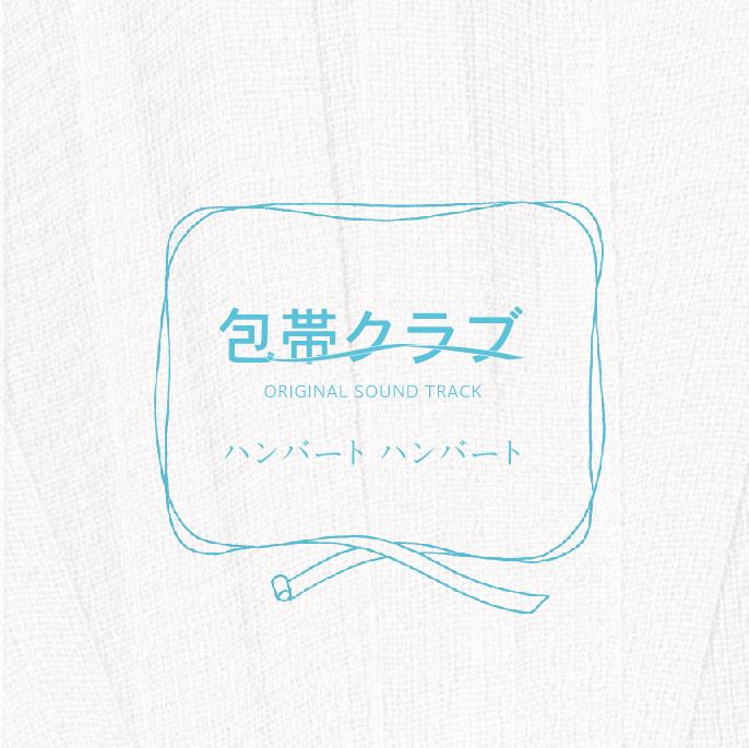 『包帯クラブ』オリジナルサウンドトラック