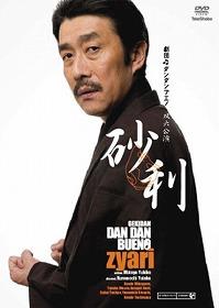 劇団♪ダンダンブエノ 双六公演 砂利