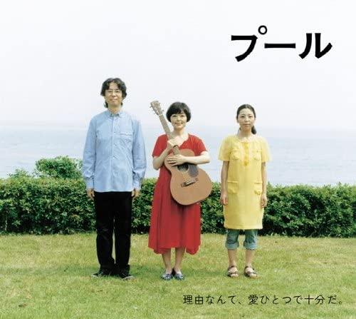 『プール』オリジナルサウンドアルバム